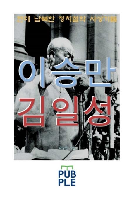 이승만 김일성, 현대 남북한 정치철학 사상가들