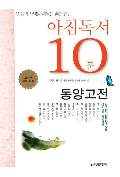 아침독서 10분: 동양고전