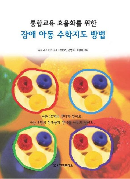 장애 아동 수학지도 방법(통합교육 효율화를 위한)