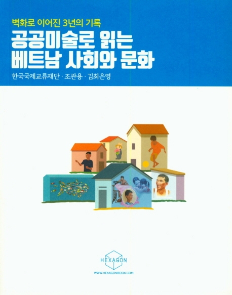 공공미술로 읽는 베트남 사회와 문화