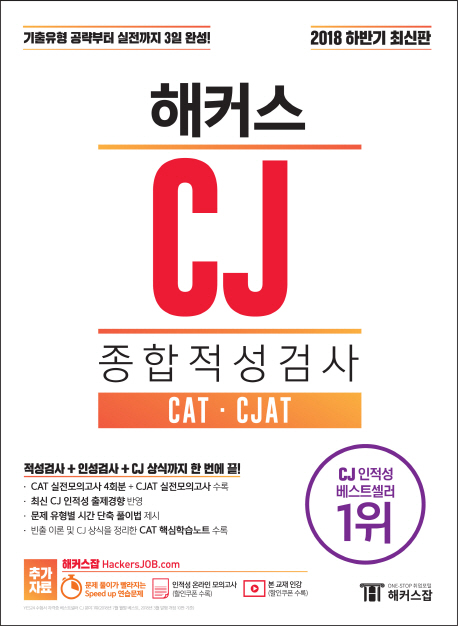 CJ 종합검사 CAT CJAT(2018 하반기)(해커스)