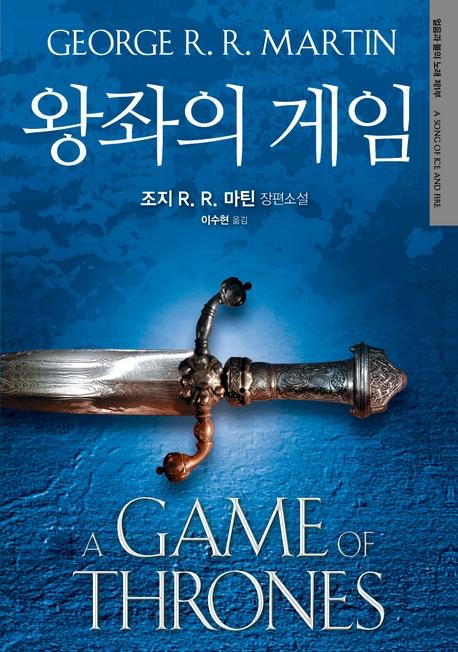 왕좌의 게임(얼음과 불의 노래 제1부)