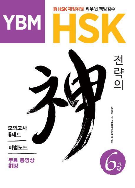HSK 전략의 신 6급