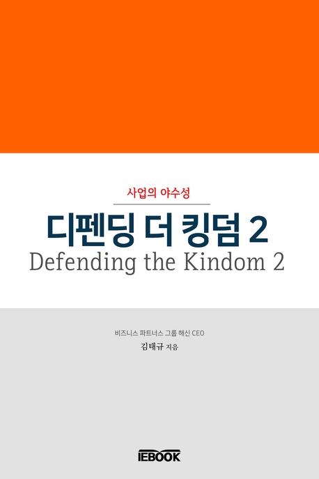디펜딩 더 킹덤 2(Defending the Kingdom 2) : 사업의 야수성