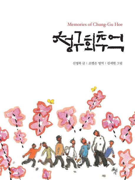 청구회 추억   Memories of Chung-Gu Hoe