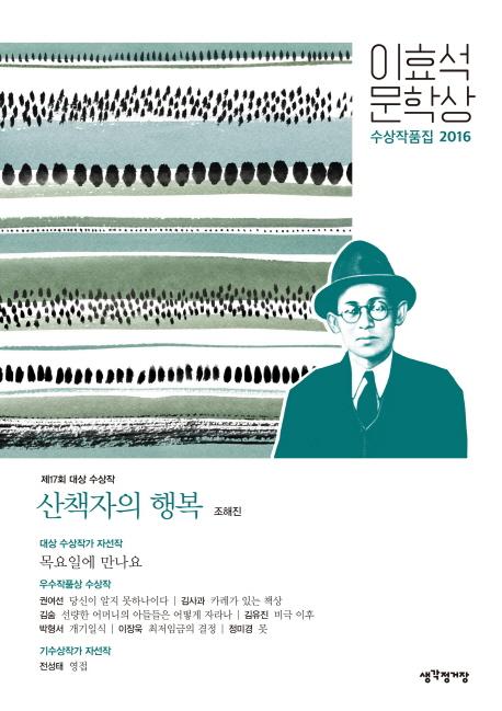 산책자의 행복(이효석 문학상 수상작품집)(2016)