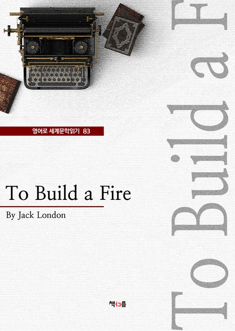 To Build a Fire (영어로 세계문학읽기 83)
