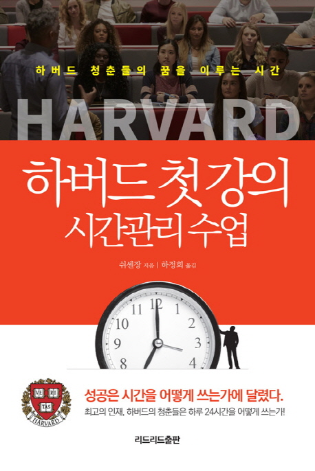 하버드 첫 강의 시간관리 수업