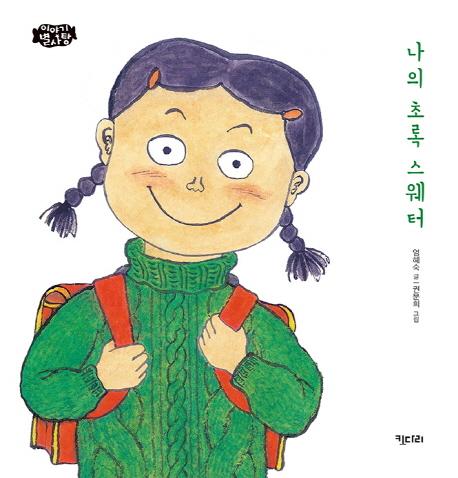 나의 초록 스웨터