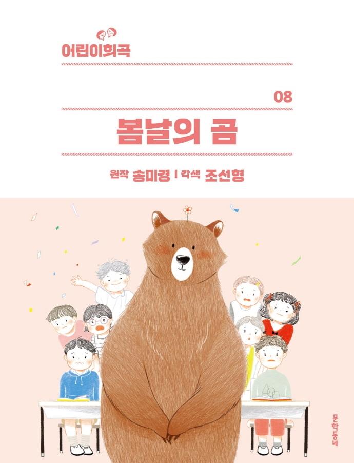 어린이 희곡 : 봄날의 곰
