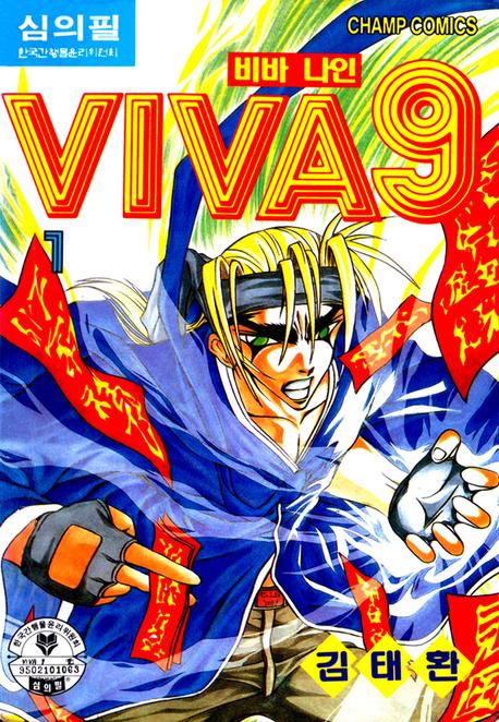 VIVA 9 (비바 나인). 1