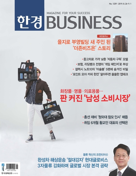 한경 비즈니스 제1239호