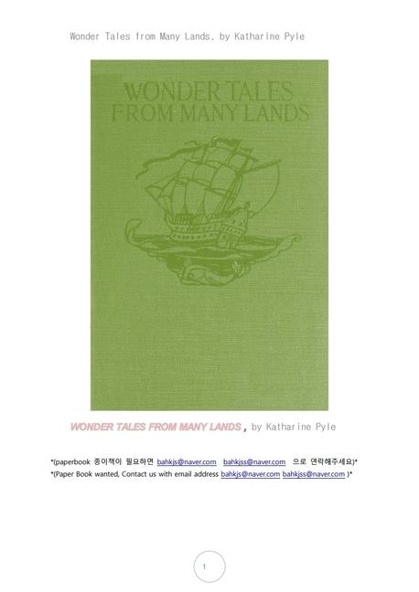 여러나라의 놀라운이야기들.Wonder Tales from Many Lands, by Katharine Pyle