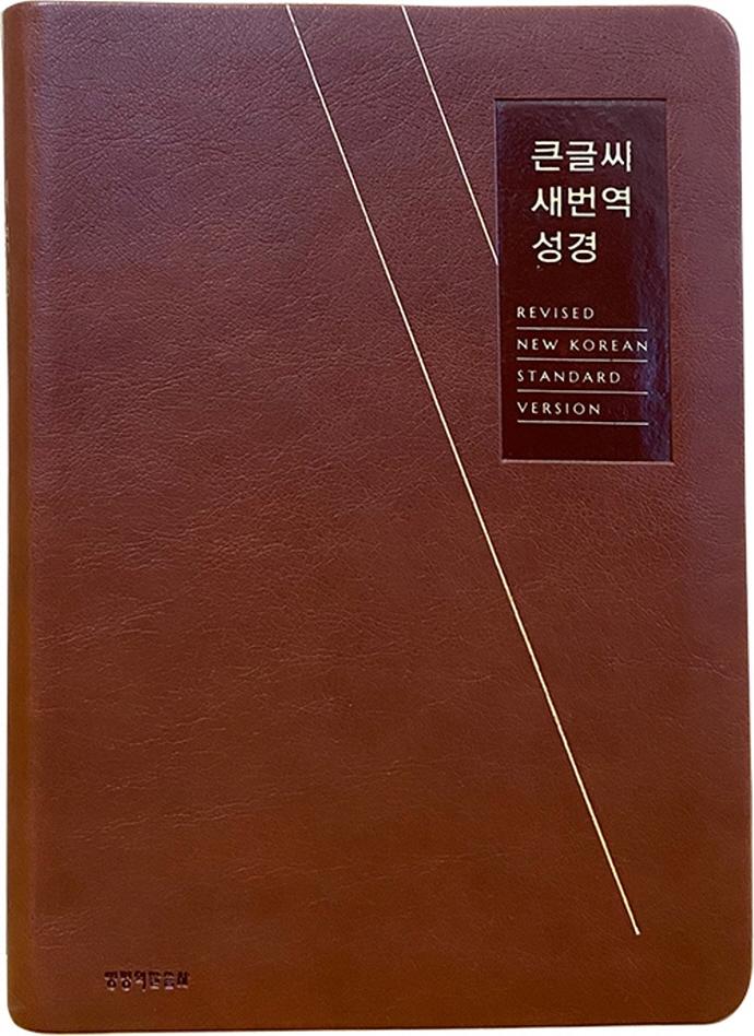 [브라운] 큰글씨 새번역 성경 RN72B - 중(中).단본.반달색인