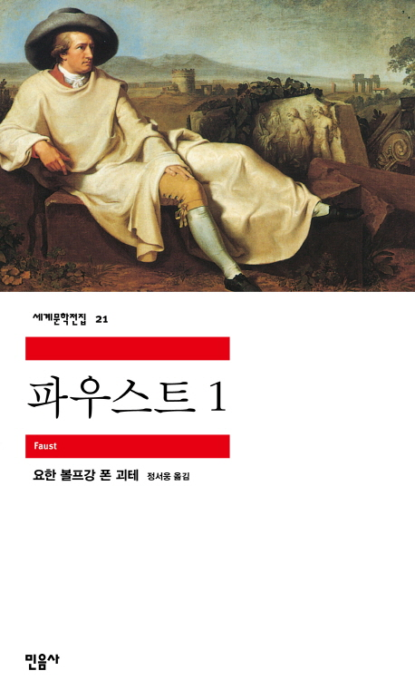 파우스트. 1(세계문학전집 21)