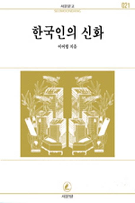 한국인의 신화(서문문고 21)