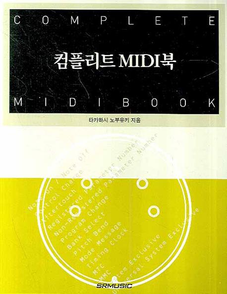 컴플리트 MIDI북 (상태 설명 참조)