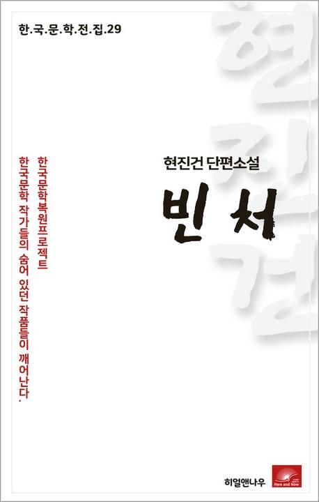 현진건 단편소설 빈처(한국문학전집 29)