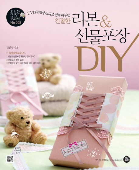 리본 선물포장 DIY (부록과CD포함)