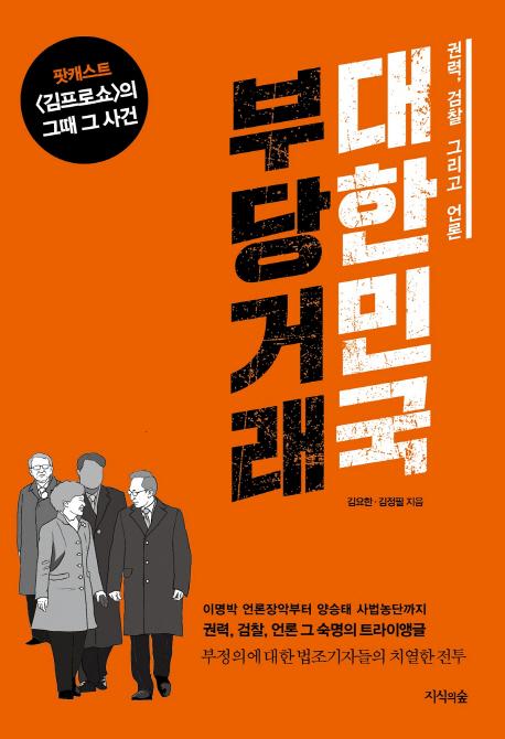 대한민국 부당거래