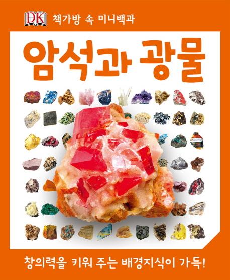 암석과 광물(책가방 속 미니백과)(양장본 HardCover)