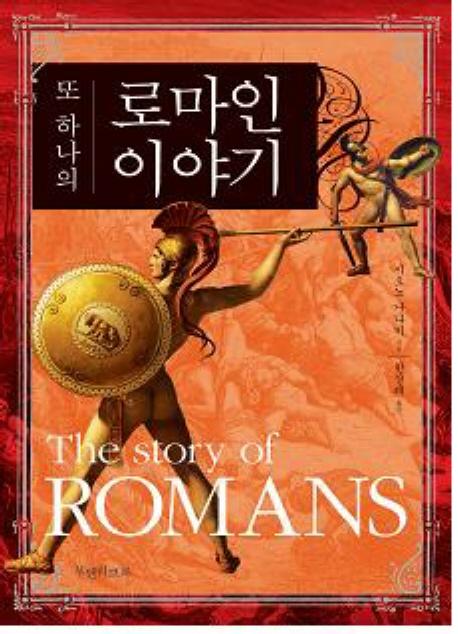 또 하나의 로마인 이야기 초-7(2007년)