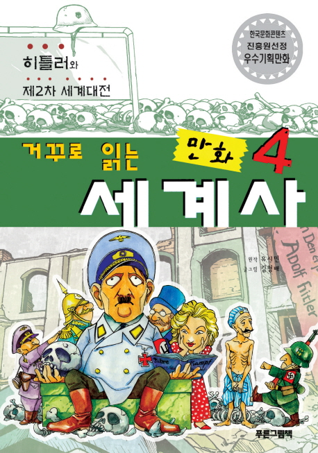 거꾸로 읽는 만화세계사. 4