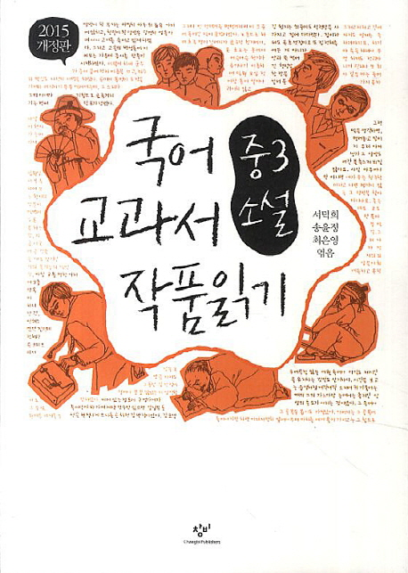 국어 교과서 작품읽기 중3 소설