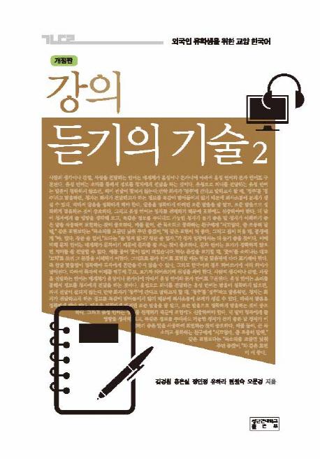강의 듣기의 기술. 2(개정판)(CD1장포함)