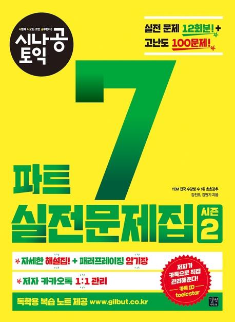 토익 파트 7 실전문제집. 2