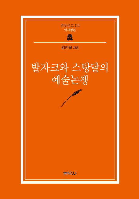 발자크와 스탕달의 예술논쟁 (범우문고 112)