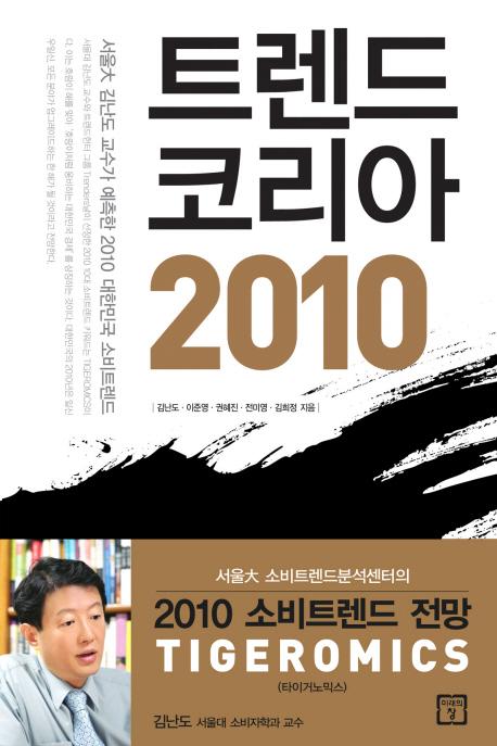 트렌드 코리아 2010