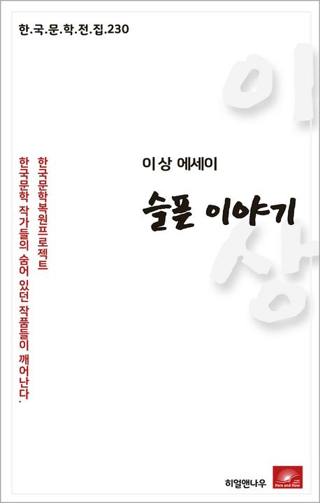 이상 에세이 슬픈이야기(한국문학전집 230)