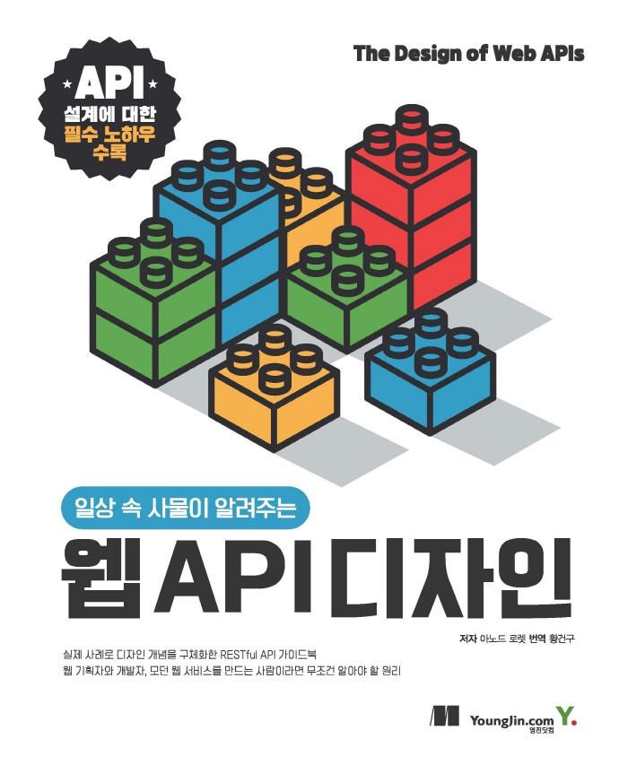 웹 API 디자인(일상 속 사물이 알려주는)