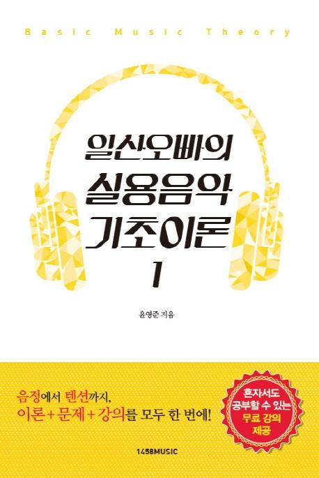 일산오빠의 실용음악 기초이론. 1
