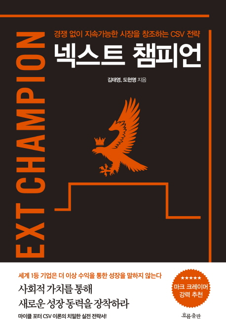 넥스트 챔피언(NEXT CHAMPION)
