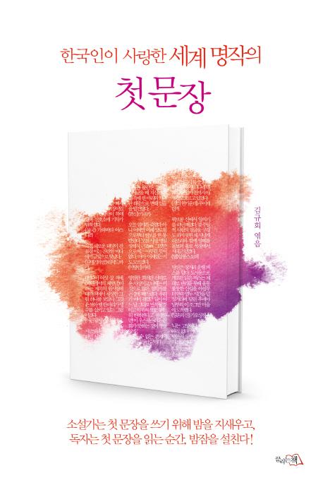한국인이 사랑한 세계 명작의 첫 문장