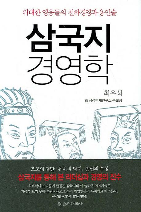 삼국지 경영학