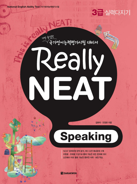 Really NEAT Speaking(3급)(실력다지기)(CD1장포함)