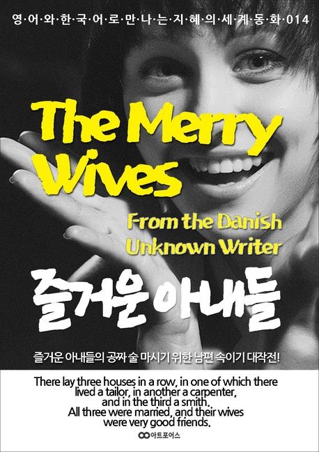 The Merry Wives (즐거운 아내들): 영어와 한국어로 만나는 지혜의 세계동화 014