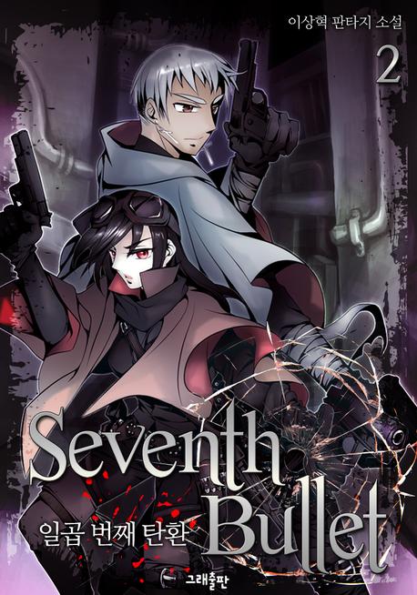 Seventh Bullet(일곱 번째 탄환). 2(완결)