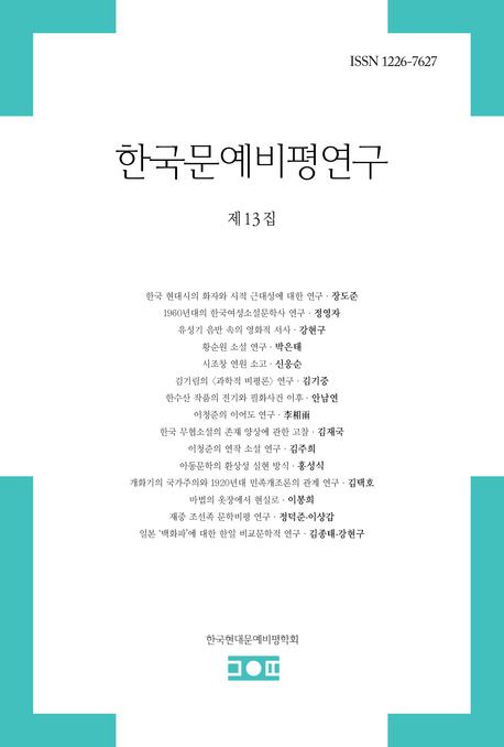 한국문예비평연구_제13집