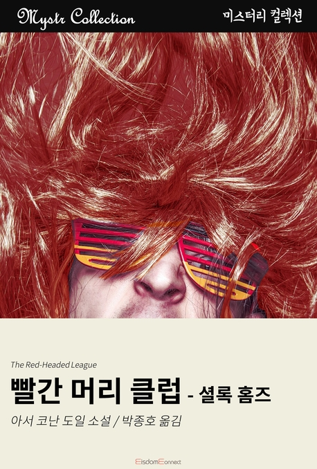 빨간 머리 클럽 - 셜록 홈즈