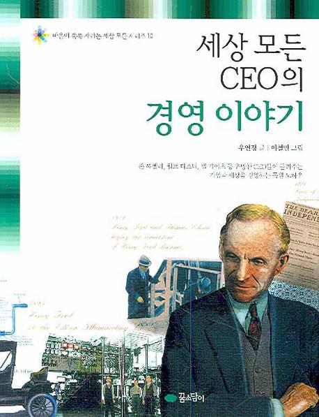 세상 모든 CEO의 경영 이야기