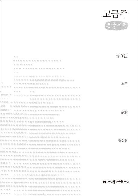 고금주 큰글씨책