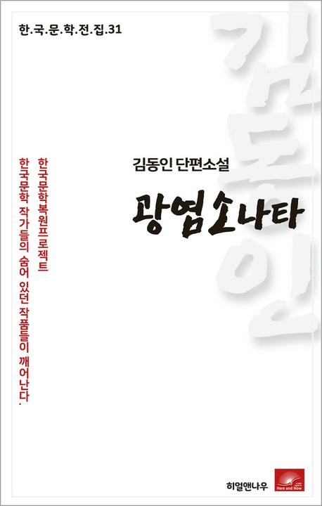 김동인 단편소설 광염소나타(한국문학전집 31)