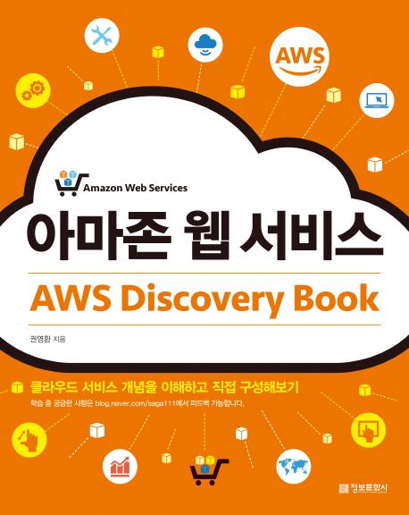 아마존 웹 서비스 AWS Discovery Book