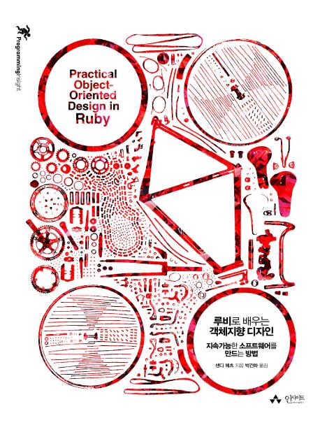 루비로 배우는 객체지향 디자인 : 지속가능한 소프트웨어를 만드는 방법
