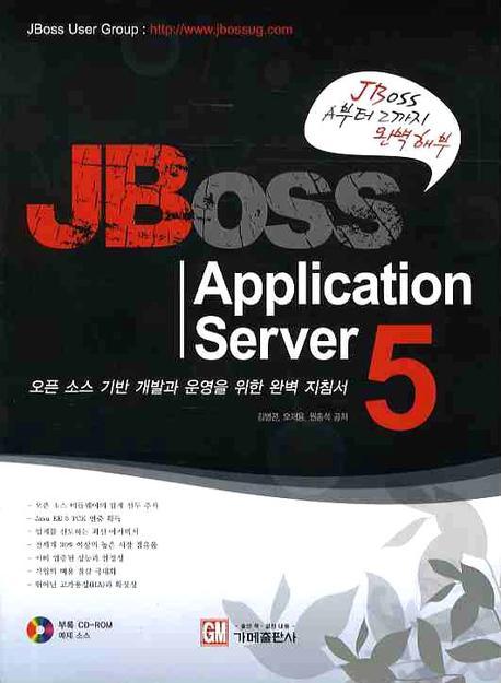 JBOSS APPLICATION SERVER 5