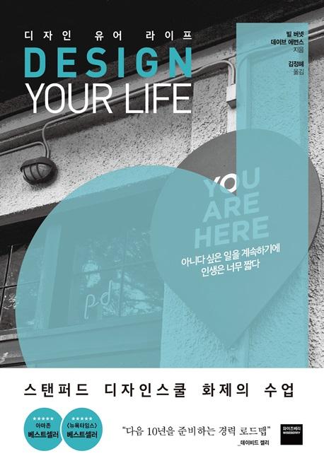디자인 유어 라이프(Design Your Life)